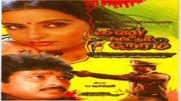 Kan Simittum Neram 1988