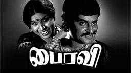 Bhairavi 1978