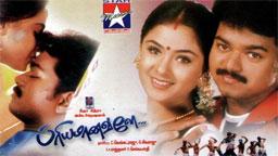 Priyamaanavale 2000