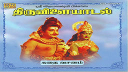 Thiruvilaiyadal 1965