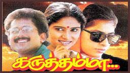 Karuthamma 1994
