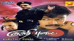 Kuruthipunal 1995