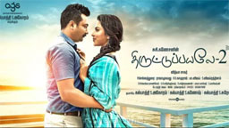 Thiruttu Payale 2 2017